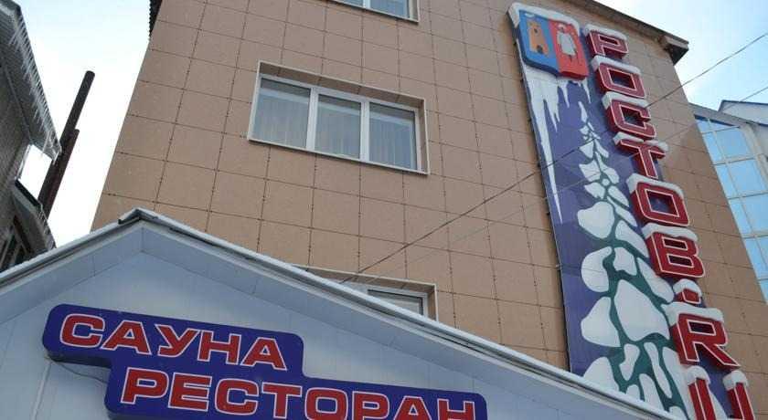 Гостиница «Ростов.ру»
