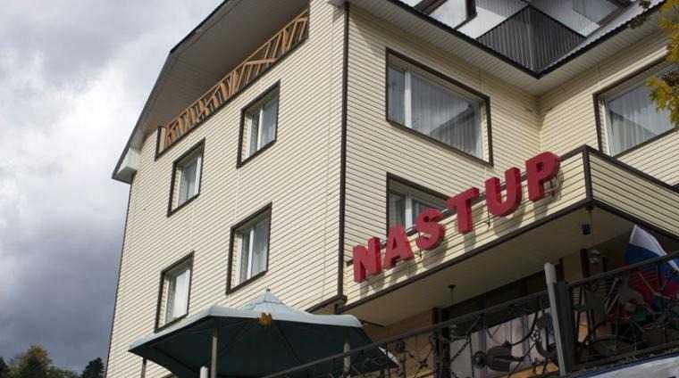 Отель «Наступ»